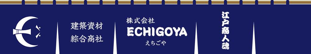 建築資材綜合商社ECHIGOYA ネットショップ