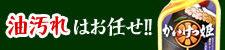 bnr_img_kaiketsuhime